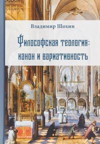 Filosofskaja teologija: kanon i variativnost