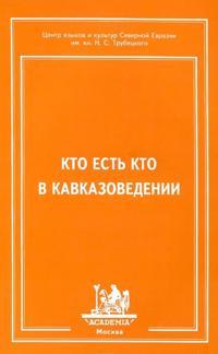 Kto est kto v kavkazovedenii? Bibliograficheskij slovar-spravochnik