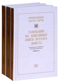 Tolkovanie na Svjaschennoe Pisanie. V 3 knigakh (komplekt). Reprintnoe izdanie