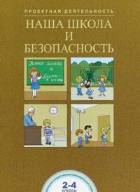 Nasha shkola i bezopasnost. 2-4 klassy. Proektnaja dejatelnost.