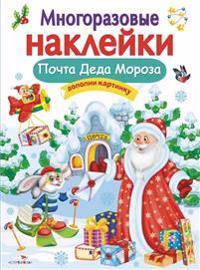 Pochta Deda Moroza