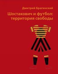 Shostakovich i futbol: territorija svobody