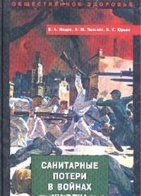 Sanitarnye poteri v vojnakh XX veka