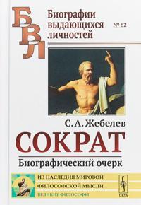 Sokrat. Biograficheskij ocherk. ?82