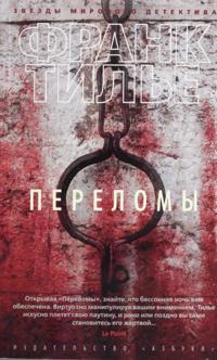 Perelomy (mjagk/obl.)