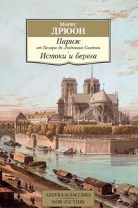 Parizh ot Tsezarja do Ljudovika Svjatogo. Istoki i berega