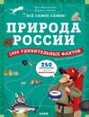 Vsjo samoe-samoe! Priroda Rossii. 1000 udivitelnykh faktov