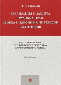 Realizatsija i zaschita trudovykh prav,svobod i zakonnykh interesov rabotnikov