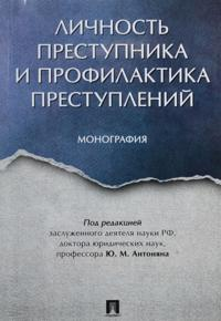 Lichnost prestupnika i profilaktika prestuplenij.Monografija