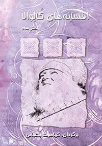 Afsanaha-i Kalevala, III