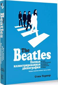 The Beatles. Polnaja illjustrirovannaja diskografija