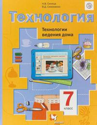 Tekhnologija. 7klass. Tekhnologii vedenija doma. Uchebnik