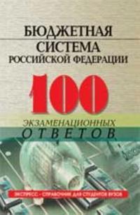 Bjudzhetnaja sistema Rossijskoj Federatsii: 100 ekzamenatsionnykh otvetov. - Izd. 2-e, pererab. i dop.