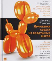 Oranzhevaja sobaka iz vozdushnykh sharov:Dutye sensatsii i podlinnye shedevry