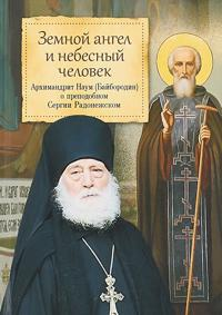 Zemnoj angel i nebesnyj chelovek:Arkhimandrid Naum (Bajborodin) o prep.Sergii Rado