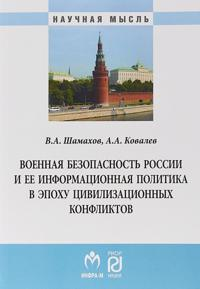 Voennaja bezopasnost Rossii i ee informatsionnaja politika v epokhu tsivilizatsionnykh konfliktov