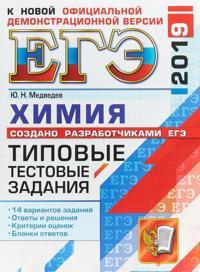 EGE-2019. Khimija. Tipovye Testovye Zadanija. 14 variantov
