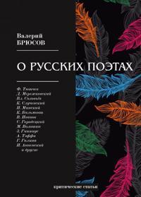 O russkikh poetakh