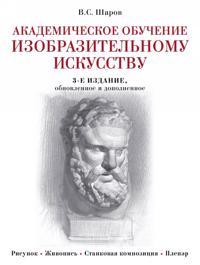 Akademicheskoe obuchenie izobrazitelnomu iskusstvu (obnovlennoe izdanie)