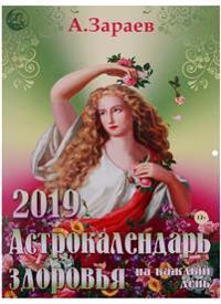 Astrokalendar zdorovja Zaraeva 2019 na kazhdyj den