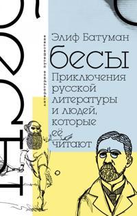 Besy. Prikljuchenija russkoj literatury i ljudej, kotorye ee chitajut