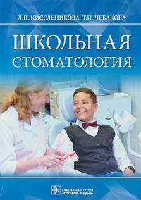 Shkolnaja stomatologija