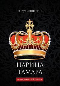 Tsaritsa Tamara