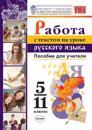 Russkij jazyk. Rabota s tekstom na uroke russkogo jazyka. 5-11 klassy. Posobie dlja uchitelja