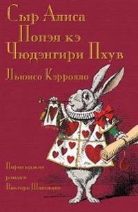 ¿¿¿ ¿¿¿¿¿ ¿¿¿¿¿ ¿¿ ¿¿¿¿¿¿¿¿¿ ¿¿¿¿ - Sir Alisa Popeja ke Cudengiri Phuv: Alice's Adventures in Wonderland in North Russian Romani