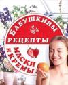 Babushkiny retsepty: maski i kremy