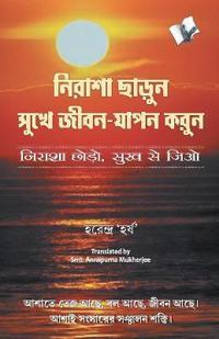 Nirasha Chhodo Sukh Se Jiyo
