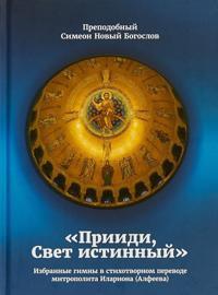 Priidi, Svet istinnyj. Izbrannye gimny v stikhotvornom perevode mitropolita Ilariona (Alfeeva)