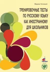 Trenirovochnye testy po russkomu jazyku kak inostrannomu dlja shkolnikov
