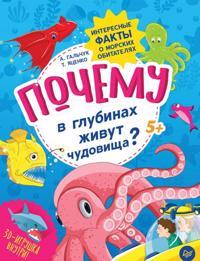 Pochemu v glubinakh zhivut chudovischa?Interesnye fakty o morskikh obitateljakh (5+)