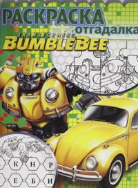 "Raskraska-otgadalka N RO 1808 ""Transformery Bamblbi"""