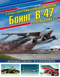Strategicheskij bombardirovschik Boing V-47 ?Stratodzhet?. ?Bolshaja sigara? v stratosfere