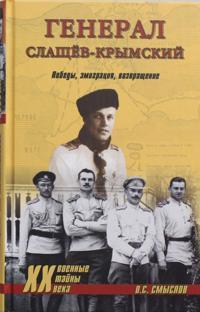 General Slaschov-Krymskij. Pobedy, emmigratsija, vozvraschenie