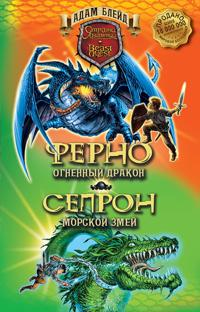 Blejd. Ferno - ognennyj drakon. Sepron - morskoj zmej.