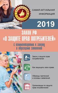 """Zakon RF """"O zaschite prav potrebitelej"""" s kommentarijami k zakonu i obraztsami zajavlenij na 2019 god"""