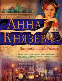 Plenniki staroj Moskvy