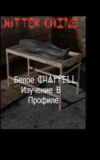 Genoe Chappell N3y4ehne B Npo0nne