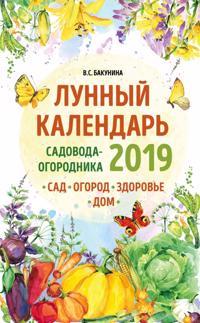 Lunnyj kalendar sadovoda-ogorodnika 2019. Sad, ogorod, zdorove, dom