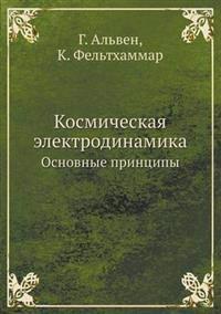 Kosmicheskaya Elektrodinamika Osnovnye Printsipy