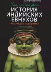 Istoriya Indijskih Evnuhov. Tantsuyuschie Nevidimki