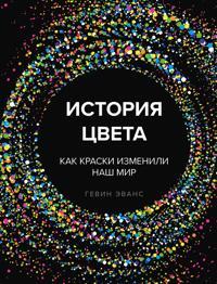 Istorija tsveta. Kak kraski izmenili nash mir