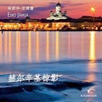 Helsinki Impressions (china)