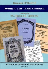 Masterpieces of piano transcription vol. 35. Vassily Ermakov. Concert piano transcriptions of the works by Liszt & Debussy.