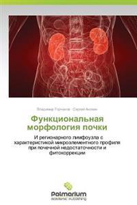 Funktsional'naya Morfologiya Pochki