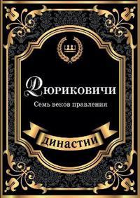 Ryurikovichi. Sem Vekov Pravleniya