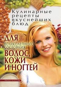 Recipes of Delicious Dishes for Excellent Hair, Skin and Nails Condition